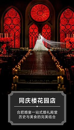 同庆楼花园店一站式婚礼预定