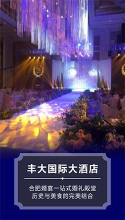 丰大国际大酒店婚宴预定