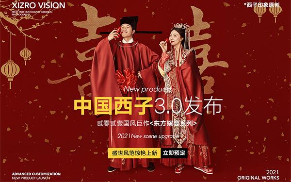中国西子3.0【喜 嫁】