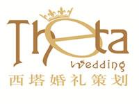 西塔婚礼策划