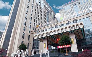 白金千爵大酒店