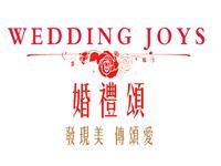 婚礼颂私人订制