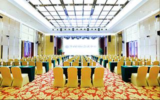 华商国际会议中心