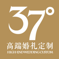 37°高端婚礼定制
