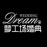 安徽梦工场创意婚礼